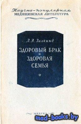 Здоровый брак и здоровая семья - Залкинд Л.А. - 1951 год