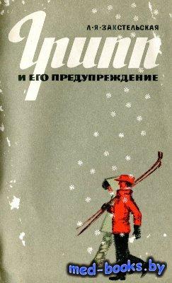 Грипп и его предупреждение - Закстельская Л.Я. - 1967 год