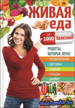 Юрий Пернатьев  - Живая еда от 1000 болезней. Рецепты, которые лечат позвон ...