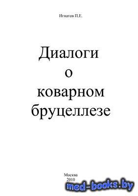 Диалоги о коварном бруцеллезе - Игнатов П.Е. - 2011 год
