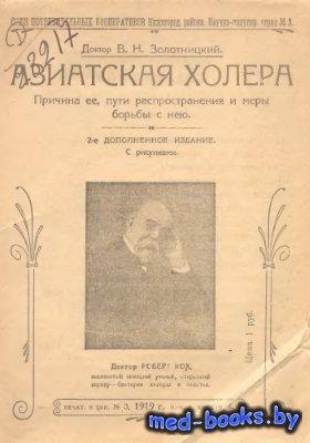 Азиатская холера - Золотницкий В.Н. - 1919 год