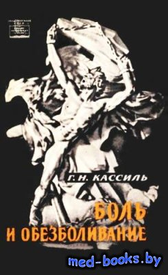 Боль и обезболивание - Кассиль Григорий - 1965 год