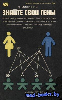 Знайте свои гены - Милунски О. - 1981 год