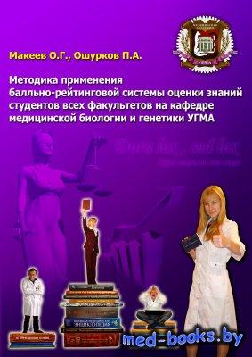 Методика применения БРС на кафедре медицинской биологии в УГМА - Макеев О.Г., Ошурков П.А. - 2011 год