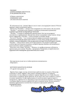 Пособие для желающих поступать в медицинские вузы - Пятковский К.И.