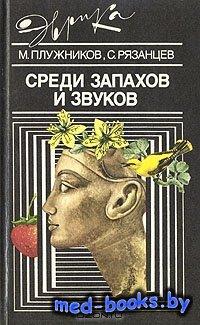 Среди запахов и звуков - Плужников М.С. Рязанцев С.В. - 1991 год