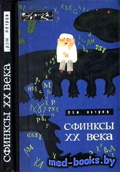 Сфинксы XX века - Петров Р.В. - 1967 год