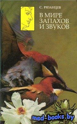 В мире запахов и звуков - Рязанцев С. - 1997 год