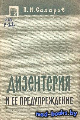 Дизентерия и ее предупреждение - Сахаров П.И. - 1959 год