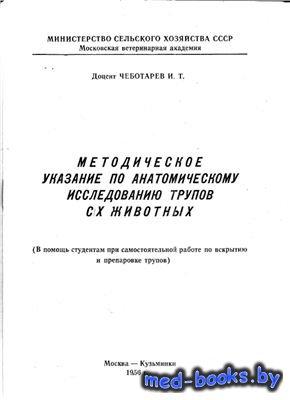Методические указания по анатомическому исследованию трупов сельскохозяйств ...