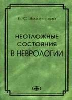 Неотложные состояния в неврологии - Виленский Б.С. - 2004 год