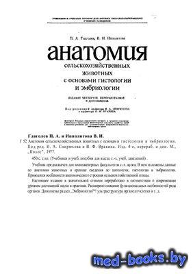 Анатомия сельскохозяйственных животных с основами гистологии и эмбриологии  ...