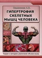 Гипертрофия скелетных мышц человека - Самсонова А.В. - 2011 год