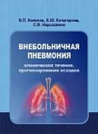 Внебольничная пневмония (клиническое течение, прогнозирование исходов) - Ко ...