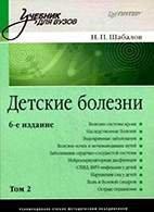 Детские болезни. 6-е издание (2 том) - Шабалов Н.П. - 2009 год