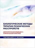Биологические методы терапии психических расстройств - Мосолов С.Н. - 2012  ...