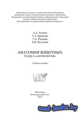 Анатомия животных. Раздел Ангиология - Ряднов А.А. и др. - 2013 год
