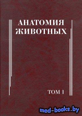Анатомия животных. Том 1 - Юдичев Ю.Ф., Дегтярев В.В., Хонин Г.А. - 2013 го ...