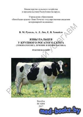 Язвы пальцев у крупного рогатого скота (этиопатогенез, лечение и профилакти ...