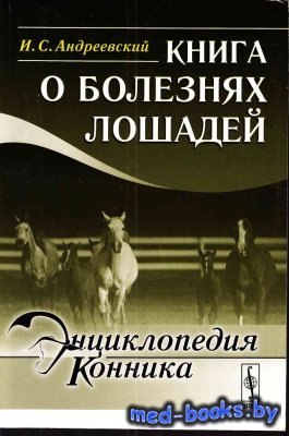 Книга о болезнях лошадей - Андреевский И.С. - 2012 год