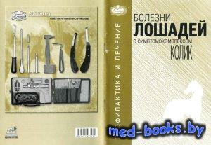 Болезни лошадей с симптомокомплексом колик - Донская Т.К. - 1999 год