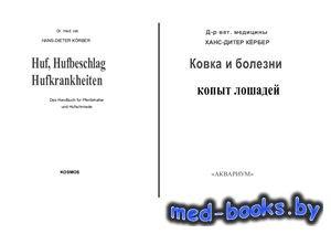Ковка и болезни копыт лошадей - Кёрбер Ханс-Дитер - 2000 год