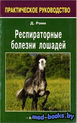 Респираторные болезни лошадей - Рэми Дэвид - 2008 год