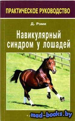 Навикулярный синдром у лошадей - Рэми Дэвид - 2008 год