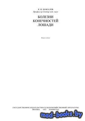 Болезни конечностей лошади - Шакалов К.И. - 1952 год