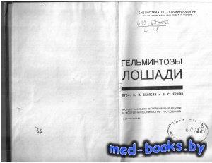 Гельминтозы лошади - Скрябин К.И., Ершов В.С. - 1933 год
