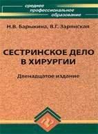Сестринское дело в хирургии - Барыкина Н.В. - 2012 год