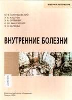Внутренние болезни - Малишевский М.В., Кашуба Э.А., Ортенберг Э.А., Бышевский А.Ш., Баркова Э.Н. - 2004 год