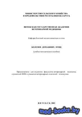 Болезни домашних птиц - Прудников В.С., Зелютков Ю.Г. - 2002 год