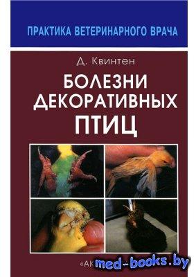 Болезни декоративных птиц - Квинтен Д. - 2011 год