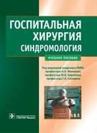 Госпитальная хирургия. Учебное пособие - Абдулаев А.Г. - 2013 год