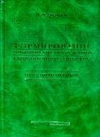 Формирование соматических последствий адаптационного синдрома - Бузунов А.Ф. - 2010 год