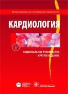 Кардиология. Краткое руководство - Ю.Н. Беленков, Р.Г. Оганов - 2012 год