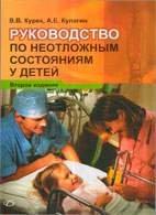 Руководство по неотложным состояниям у детей - Курек В.В., Кулагин А.Е. - 2012 год