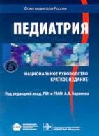 Педиатрия. Краткое руководство - Баранов А.А. - 2014 год