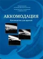 Аккомодация - Катаргина Л.А. - 2012 год