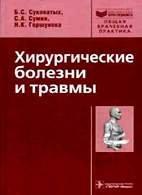 Хирургические болезни и травмы - Суковатых Б.С., Сумин С.А., Горшунова Н.К. - 2008 год