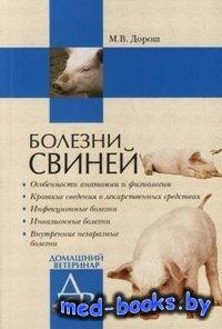 Болезни свиней - Дорош М. - 2007 год