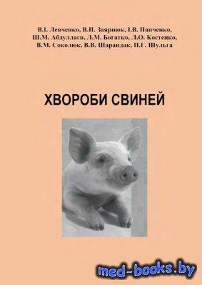 Хвороби свиней - Левченко В.І., Заярнюк В.П., Папченко І.В. та ін. - 2005 г ...
