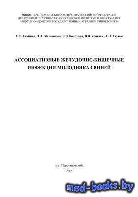 Ассоциативные желудочно-кишечные инфекции молодняка свиней - Тамбиев Т.С.,  ...