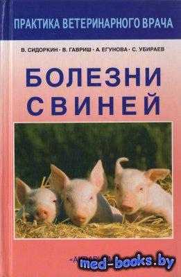 Болезни свиней - Сидоркин В.А. - 2011 год