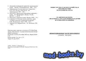 Инфекционные болезни кошек - Зелютков Ю.Г., Машеро В.А. - 2003 год