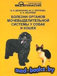 Болезни органов мочевыделительной системы у собак и кошек - Денисенко В., К ...