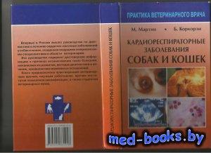 Кардиореспираторные заболевания собак и кошек - Мартин М., Коркорэн Б. - 20 ...