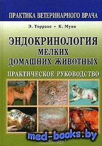 Эндокринология мелких домашних животных -  Торранс Э.Д., Муни К.Т. - 2006 г ...