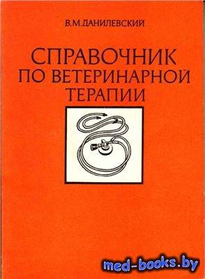 Справочник по ветеринарной терапии - Данилевский В.М. - 1983 год
